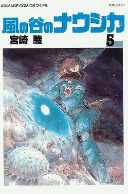 風の谷のナウシカ Kaze no tani no Nausicaä #5