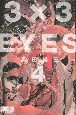 3x3 Eyes (Rústica con sobrecubierta) #4