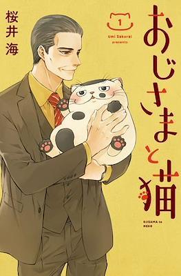 おじさまと猫(Ojisama to Neko)
