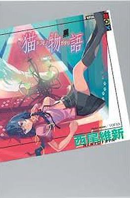 化物語(上) (講談社BOX) (Monogatari Series) (Rústica) #6