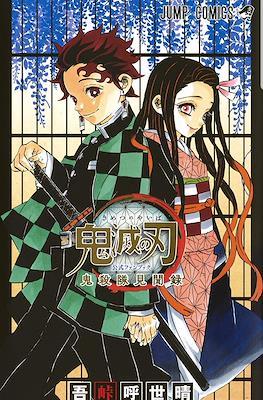 鬼滅の刃 公式ファンブック: 鬼殺隊見聞録 (Kimetsu no Yaiba Fan book)