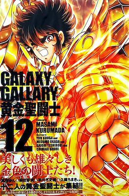 Galaxy Gallary 黄金聖闘士12 (Saint Seiya Galaxy Gallary)