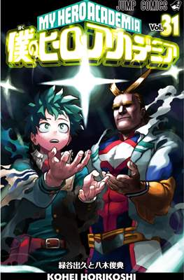My Hero Academia #31