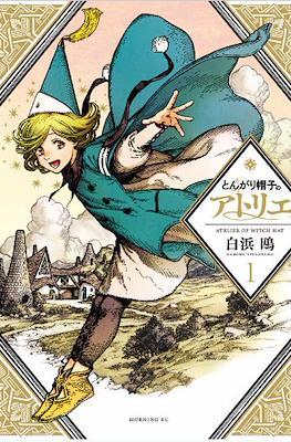 とんがり帽子のアトリエ (Tongari Boushi no Atelier) (Rústica) #1