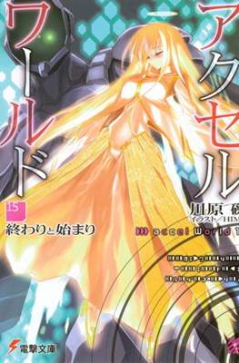 Accel World (Softcover) #15