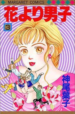 Hana Yori Dango #3