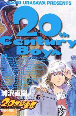 20世紀少年 (単行本) #6