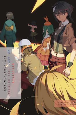 Monogatari Series #16