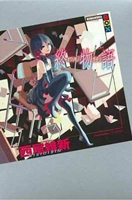 化物語(上) (講談社BOX) (Monogatari Series) (Rústica) #15