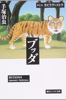 ブッダ (Buddha) #1