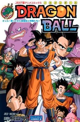 Dragon Ball Z Jump Anime Comics (Tankôbon) #18