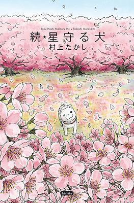 Hoshi Mamoru Inu. El perro guardián de las estrellas (Rústica con sobrecubierta) #2