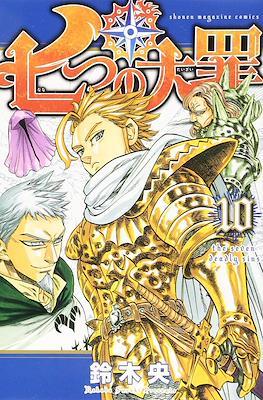 七つの大罪 - The Seven Deadly Sins (Nanatsu no Taizai) #10