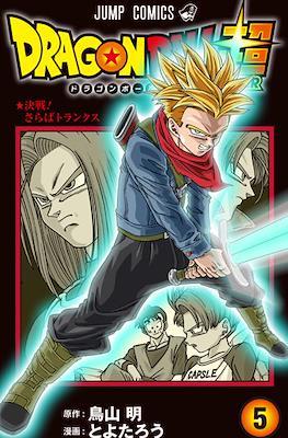 ドラゴンボール超 Dragon Ball Super (単行本 Tankōbon) #5.1