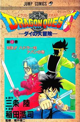 Dragon Quest: Dai no Daibôken #2