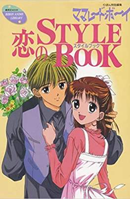 Marmalade Boy Style Book - 恋のスタイルブック