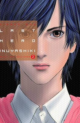 Last Hero Inuyashiki (Rústica con sobrecubierta) #2