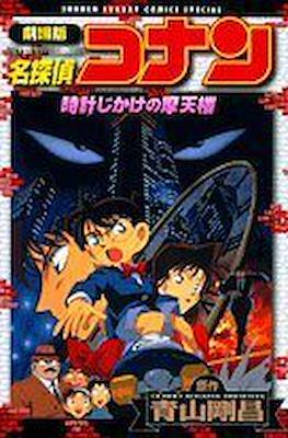 Detective Conan Movies Shonen Sunday Comics Special. 名探偵コナン