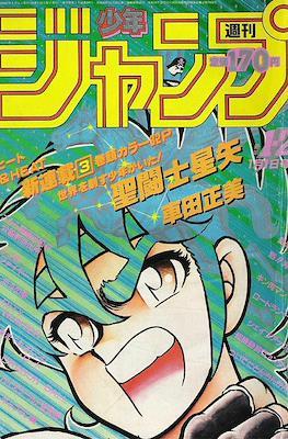Weekly Shōnen Jump 1986 週刊少年ジャンプ
