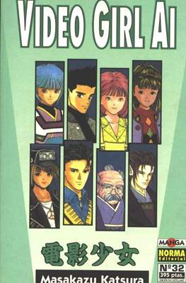 Video girl AI (Rústica, 64 páginas (1994-1997)) #32