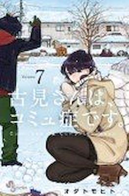 Komi-san no puede comunicarse #4