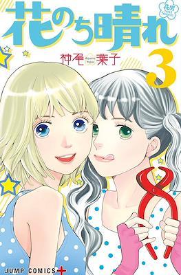 Hana Yori Dango Next Season #3