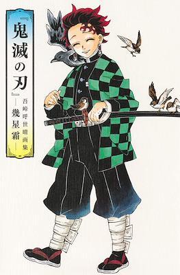 鬼滅の刃 吾峠呼世晴画集―幾星霜― (Demon Slayer: Kimetsu no Yaiba Koyoharu Gotouge Art Book)