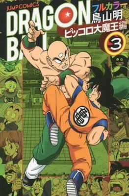 Dragon Ball Color: Saga Piccolo #3
