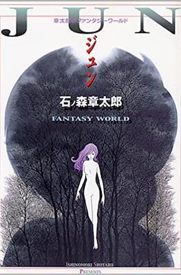 Jun: Shoutarou's Fantasy World ジュン - 章太郎のファンタジーワールド