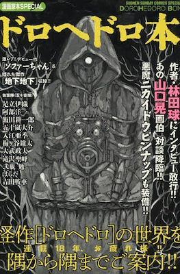 漫画家本SPECIAL ドロヘドロ本 (少年サンデーコミックス スペシャル) Mangaka-bon Special: Dorohedoro-bon (Shonen Sunday Comics Special)