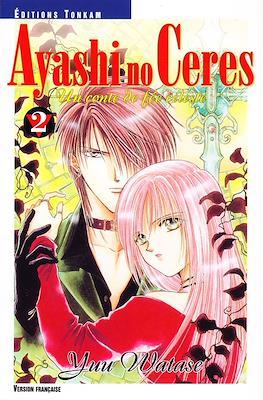 Ayashi no ceres (Poché) #2
