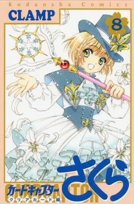 カードキャプターさくら クリアカード編 (Cardcaptor Sakura: Clear Card Arc) (Rústica) #8