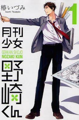 月刊少女野崎 (Gekkan Shoujo Nozaki-kun)