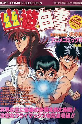 幽・遊・白書 冥界死闘編 炎の絆 前編 (Yu Yu Hakusho Anime Movie Comics) (Rústica) #3