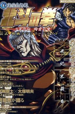 Hokuto no Ken Raoh Den Tokuma Shoten