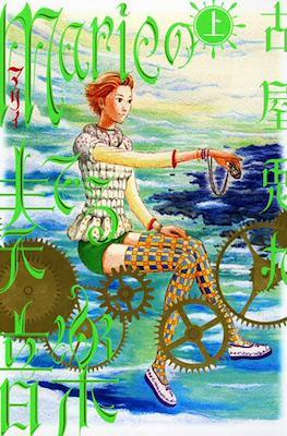 Marieの奏でる音楽 (Marie no Kanaderu Ongaku)