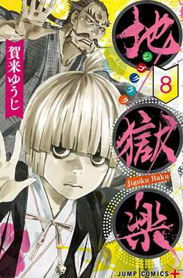 Jigokuraku (Rústica) #8