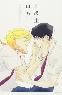 同級生 画帖 ~アニメーション「同級生」ビジュアルブック~(Doukyusei Classmate Asumiko Nakamura)