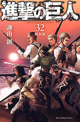 進撃の巨人 (Shingeki no Kyojin) #32