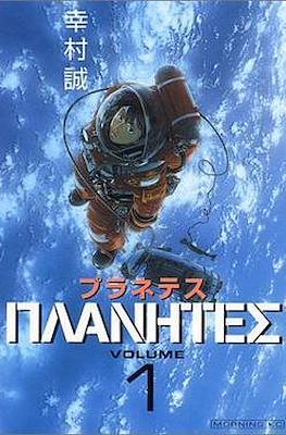 プラネテス Planetes