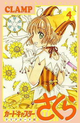カードキャプターさくら クリアカード編 (Cardcaptor Sakura: Clear Card Arc) (Rústica) #4
