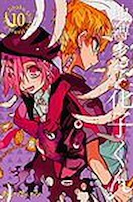 Hanako-kun: El fantasma del lavabo #10