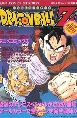 Dragon Ball Z Jump Anime Comics #15