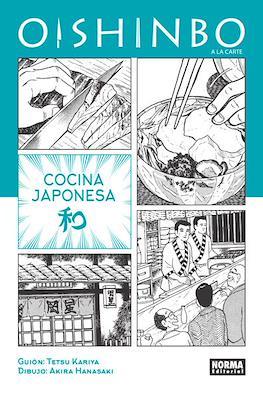Oishinbo. A la carte #1