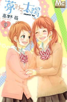 夢みる太陽 (Yumemiru Taiyou) (Rústica con sobrecubierta) #9
