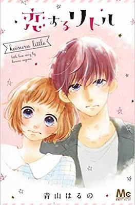 恋するリトル Koisuru Little