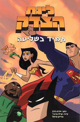 Liga de la Justicia (ליגת הצדק) (Rústica, 72 páginas) #1