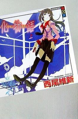 化物語(上) (講談社BOX) (Monogatari Series) (Rústica) #1