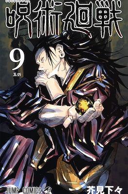 Jujutsu Kaisen - Guerra de hechiceros #9