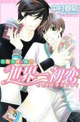 世界一初恋 Sekaiichi Hatsukoi (Rústica) #1
